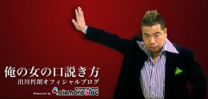 """【エンタがビタミン♪】出川哲朗が自身の""""モテ期""""を嵐ファンに例える。「俺もジャニーズJr.みたいなもの」"""