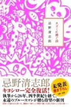 """【エンタがビタミン♪】忌野清志郎は37歳の頃、どんなことを思った? 発見された""""手記""""を書籍化した『ネズミに捧ぐ詩』"""