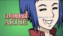 """【エンタがビタミン♪】声優・上坂すみれを起用。""""ARISE""""のパロディアニメ『降格機動隊』に反響。"""