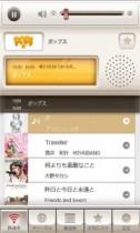 【エンタがビタミン♪】KAT-TUNのCMでおなじみ『リスラジ』。GWのドライブ音楽は無料ラジオサービスで。