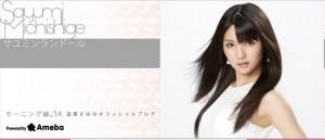 【エンタがビタミン♪】モー娘。生田衣梨奈、5作連続首位に「私がいたから」発言に、道重さゆみ「性格悪が出てる」。