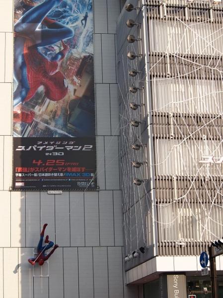 スパイダーマン仕様のソニービル