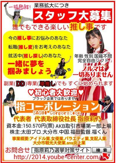"""【エンタがビタミン♪】指原莉乃のファンが作った""""AKB48総選挙用ポスター""""が斬新。「誰でもできる楽しい推し事です」"""