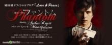 【エンタがビタミン♪】山下智久と城田優、親友同士の共演がついにラジオ番組で実現!