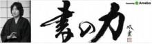 【エンタがビタミン♪】『いいとも!』終了の約3年前。タモリがゲストの武田双雲にポツリ。「そろそろ休みたい…」