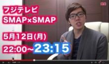 【エンタがビタミン♪】SMAP×SMAPに出たヒカキンが開眼。「進むべき方向が一気に見えた」