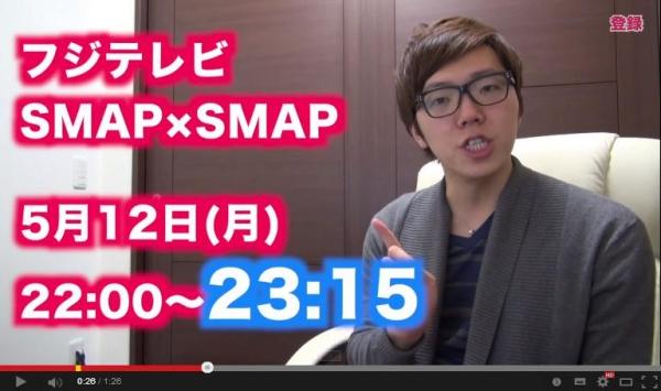 『SMAP×SMAP』出演のお知らせをするHIKAKIN (画像はYouTubeのスクリーンショット)
