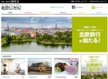 WEBマガジン『北欧じかん』オープン記念。『本場北欧の暮らしを見に行こう!キャンペーン』開催中