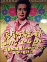 【エンタがビタミン♪】NHK『ラストデイズ 忌野清志郎×太田光』に反響。「もう1回見たい、大好きな2人!」
