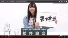 """【エンタがビタミン♪】AKB48総選挙アピールコメント。松井玲奈の「天下布武」はじめ""""1位宣言""""が続々。"""