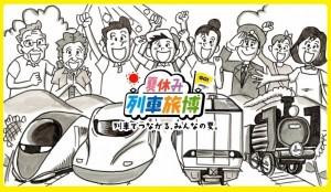 【エンタがビタミン♪】鉄拳×『夏休み 列車旅博』がコラボ。キャンペーンサイトでパラパラ動画も公開。