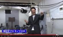 """【エンタがビタミン♪】三代目・山下健二郎の""""バスプロものまね""""に、ダウンタウン・浜田が「いいね!」"""