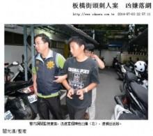 【アジア発!Breaking News】市街地の路上で無差別刺傷事件。動機は「寝坊して怒られたから」。(台湾)