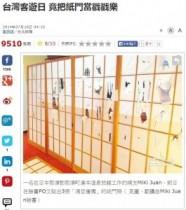 【アジア発!Breaking News】日本の旅館で障子を破った台湾人旅行客。SNSに写真を投稿され、台湾中で非難の嵐。