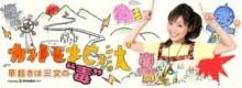 【エンタがビタミン♪】声優・金田朋子のギャラは1本で約○万円。「ジュニアの頃から倍にアップ」