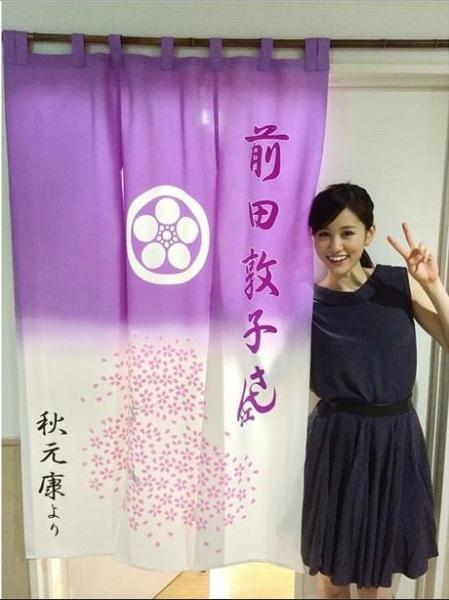 楽屋のれんを横に笑顔の前田敦子。(画像はinstagram.com/maricollet3より)