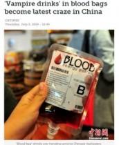 """【アジア発!Breaking News】輸血バッグをゴクン、ゴクン!? """"栄養ドリンク=BLOOD""""が大人気。(中国)"""