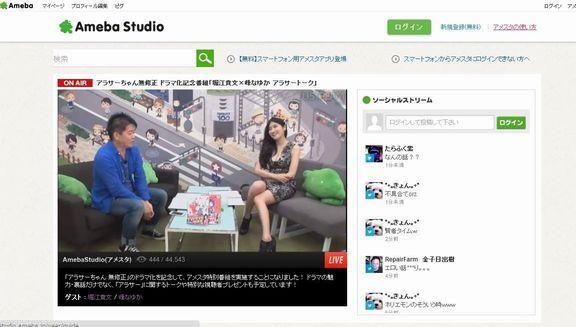 アメーバスタジオでトークするホリエモンと峰さん