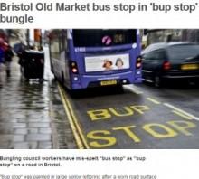【EU発!Breaking News】イングリッシュ本家本元のプライドは? 英・道路標示のミススペルに人々苦笑。