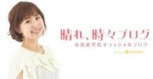 【エンタがビタミン♪】山川恵里佳、夫・おさるのイクメンぶりを絶賛! 「そんなお仕事待ってます…」