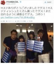 """【エンタがビタミン♪】SKE48・松井玲奈が""""ゲスの極み乙女。""""ほな・いこかとの交信に感激。「ぎゃー! 私もファンです!」"""