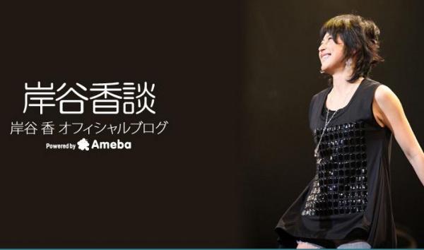 【エンタがビタミン♪】岸谷香がぎっくり腰に続き、ステージで転び「ショック」。西野カナも目撃。