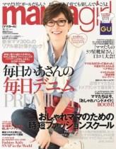 【エンタがビタミン♪】田丸麻紀が妊娠8か月時に撮影。「マタニティーでもママになってもおしゃれ」なファッションを公開。