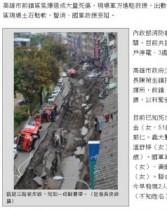 【アジア発!Breaking News】台湾・高雄市の爆発事故、死者24人に。地盤緩み、救助活動は難航。