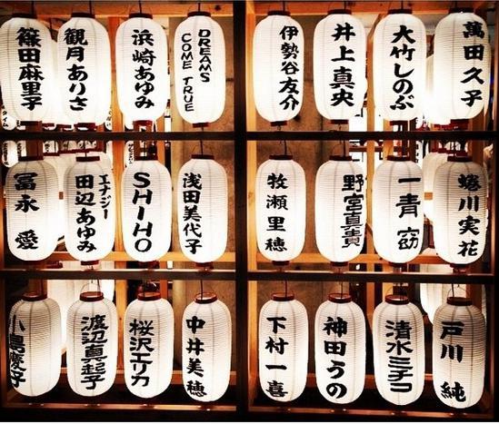 """【エンタがビタミン♪】篠田麻里子が""""ケイタマルヤマ""""氏の20周年を祝福。ちょうちんの名前が豪華すぎる。"""