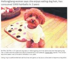【アジア発!Breaking News】愛犬の毛玉を2年間食べ続けた女性。「舌触りも最高、チョコレート風味よ」。(中国)