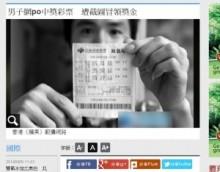 【アジア発!Breaking News】当たりくじをSNSに投稿。写真を悪用され、賞金を横取りされる。(中国)