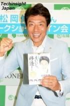 【エンタがビタミン♪】松岡修造、錦織選手へ思い語る。「コーチ不在同然だった」過去。マイケル・チャン氏は「普通じゃない」とも。