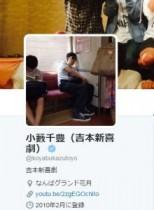 【エンタがビタミン♪】小籔千豊、自身の盗撮写真をツイッターアイコンに。「逆手にとってエエ感じ」「センスありすぎ」の声。