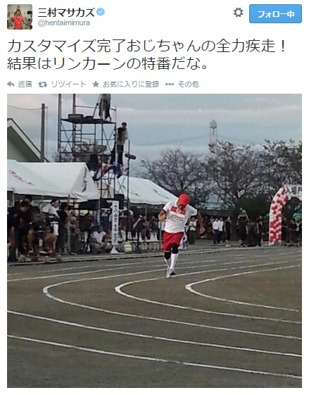 """【エンタがビタミン♪】三村マサカズが""""リンカーン芸人大運動会""""で全力疾走。47歳の走りが感動を呼ぶ。"""