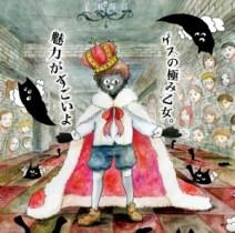 【エンタがビタミン♪】ゲスの極み乙女。1stフル・アルバム『魅力がすごいよ』のジャケットが好評。「この世界観が好きっ」