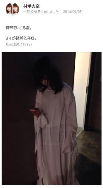 """【エンタがビタミン♪】HKT48・村重杏奈が投稿した""""携帯をいじる霊""""の写真に反響。「写ってる人だれ?」"""