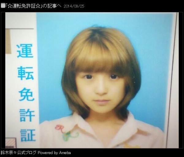 【エンタがビタミン♪】鈴木奈々、自身の運転免許証を公開。「めっちゃかわいい!」と好評。