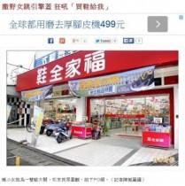 【アジア発!Breaking News】タブーを知らないベトナム人女性。「靴を買って」と恋人の車にしがみつく。(台湾)