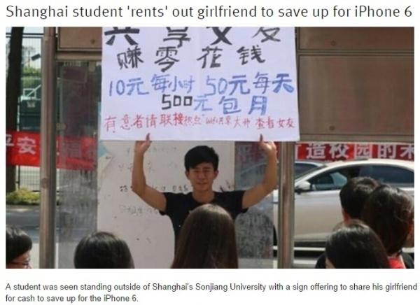 ガールフレンドを貸して金儲けを企む中国人学生(画像はshanghaiist.comのスクリーンショット)