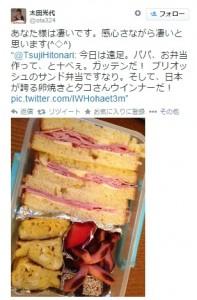 【エンタがビタミン♪】辻仁成の愛息弁当に太田光代社長が「あなた様は凄い」。ついには「家庭料理のレシピ」連載依頼まで。