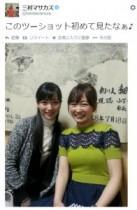 【エンタがビタミン♪】三村マサカズにすっぴんで会った大江麻理子アナ。久々のツイートは「とてもいい日でした」