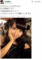 【エンタがビタミン♪】AKB48卒業した片山陽加がTwitter開設。柏木、倉持、中村、平嶋ら現役・OGが続々とコメント。