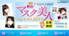 【テック磨けよ乙女!】ざわちんに続け! 『マスク美人コンテスト2014』が開催中。グランプリにはTVCM出演と賞金30万円。
