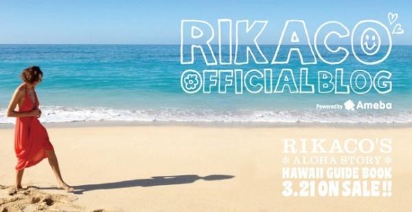 【エンタがビタミン♪】RIKACO、誰に向けてのメッセージ? 「人のせいにして、悲劇の主人公を演じている」