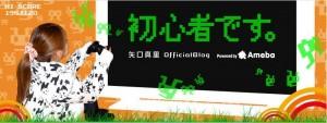 """【エンタがビタミン♪】矢口真里が""""ホンマでっか!?TV""""新春SPに出演。「私だって傷ついてるんだ~!」"""