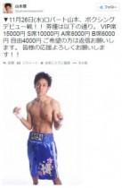 【エンタがビタミン♪】ロバート・山本博がボクシングデビュー戦に向けてコメント。「完全にあと戻り出来ない状況」