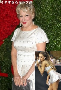 【イタすぎるセレブ達】アリアナ・グランデのセクシー化に大物女性歌手が苦言。「クネクネして、滑稽!」