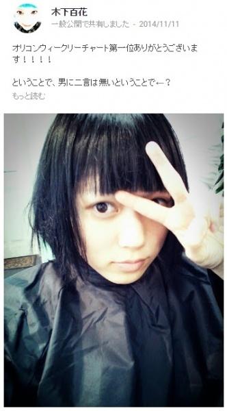 """【エンタがビタミン♪】NMB48・木下百花の髪が赤、青、緑を経て""""黒""""に戻る。山本彩も「懐かしい」と感慨。"""