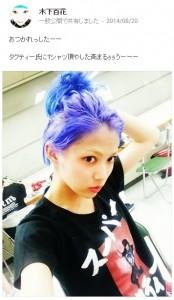 木下百花の髪が青に。2014年8月20日(画像は『木下百花 Google+』のスクリーンショット)