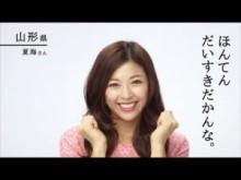 """【テック磨けよ乙女!】メークでスイッチオンした47都道府県の女性たち。輝く笑顔で""""溢れる思い""""を告白。"""